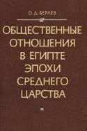 b_berlev_1978.jpg