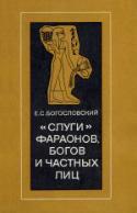 b_bogoslovsky_1979.jpg