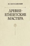 b_bogoslovsky_1983.jpg