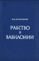 b_dandamaev_1974.jpg