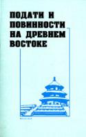 b_dandamaev_co_1999.jpg