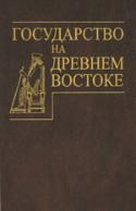 b_dandamaev_co_2004.jpg