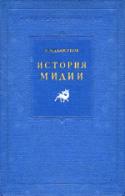 b_diakonoff_1956.jpg