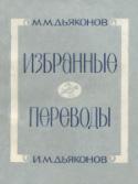 b_diakonoff_co_1985.jpg