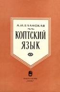 b_elanskaya_1964.jpg