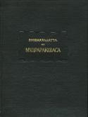 b_erman_1959.jpg