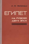 b_fihman_1965.jpg