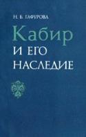 b_gafurova_1976.jpg