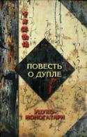 b_goreglyad_2004.jpg