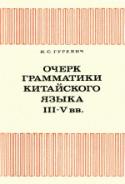 b_gurevich_1974.jpg