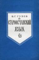 b_guzev_1979.jpg