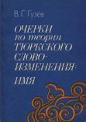 b_guzev_1987.jpg