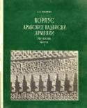 b_khachatryan_1987.jpg