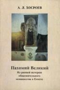 b_khosroyev_2004.jpg