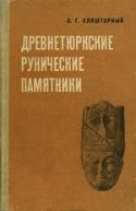 b_klyashtornyi_1964.jpg