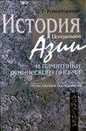 b_klyashtornyi_2003-(copy).jpg