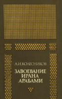 b_kolesnikov_1982.jpg