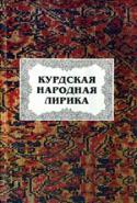 b_kurdoev_co_2002.jpg