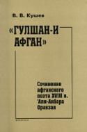 b_kushev_2003.jpg