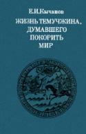 b_kychanov_1973.jpg