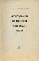 b_kychanov_co_1963.jpg