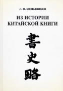 b_menshikov_2005.jpg