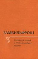 b_musaelian_1983.jpg