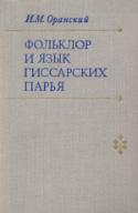 b_oransky_1977.jpg