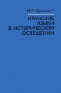 b_oransky_1979.jpg