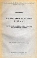 b_pigulevskaya_1940.jpg
