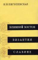 b_pigulevskaya_1976.jpg