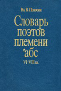 b_polosin.vl_1995.jpg