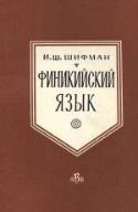 b_shiffmann_1963b.jpg