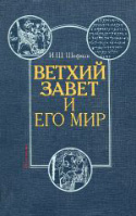 b_shiffmann_1987.jpg