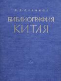 b_skachkov_1960.jpg