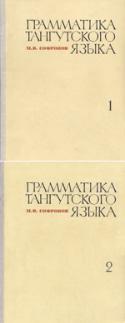 b_sofronov_1968.jpg