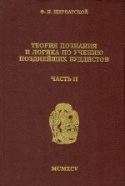 b_stcherbatsky_1995_vol2.jpg
