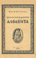 b_struwe_1923.jpg