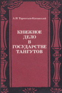 b_terentiev-katansky_1981.jpg