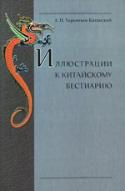 b_terentiev-katansky_2004.jpg