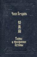 b_torchinov_1994.jpg