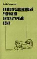 b_tugusheva_2001.jpg