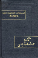 b_tumanovich_1984.jpg