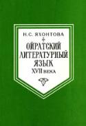 b_yakhontova_1996.jpg