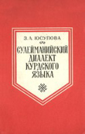 b_yusupova_1985.jpg
