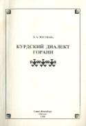 b_yusupova_1998.jpg