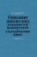 c_goreglyad_1971.jpg