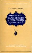 c_miklukho-maklai_1961.jpg