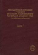 c_miklukhomaklai_i_1998(196.jpg