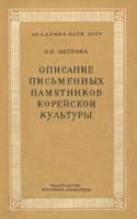c_petrova_1963.jpg